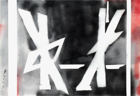 ter Hell · <strong>Tanzende revolutionäre Energie</strong> [Dancing revolutionary energy (from Blackbook)] · 2012 · 55 x 80 cm · spray on canvas